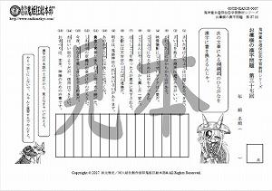 鬼神童女遊侠伝/お凜様の漢字問題集37