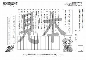 鬼神童女遊侠伝/お凜様の漢字問題集38