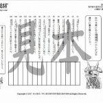 鬼神童女遊侠伝/お凜様の漢字問題集39