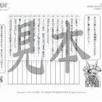 鬼神童女遊侠伝/お凜様の漢字問題集4