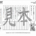 鬼神童女遊侠伝/お凜様の漢字問題集40