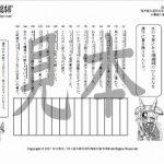 鬼神童女遊侠伝/お凜様の漢字問題集41