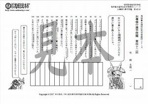 鬼神童女遊侠伝/お凜様の漢字問題集42