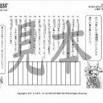 鬼神童女遊侠伝/お凜様の漢字問題集43