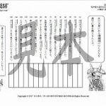 鬼神童女遊侠伝/お凜様の漢字問題集44
