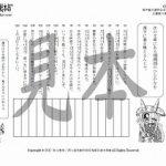 鬼神童女遊侠伝/お凜様の漢字問題集45
