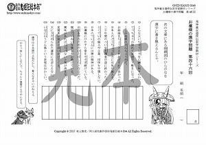 鬼神童女遊侠伝/お凜様の漢字問題集46