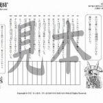 鬼神童女遊侠伝/お凜様の漢字問題集47