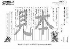 鬼神童女遊侠伝/お凜様の漢字問題集48