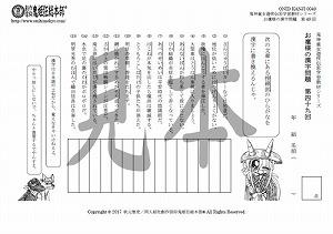 鬼神童女遊侠伝/お凜様の漢字問題集49