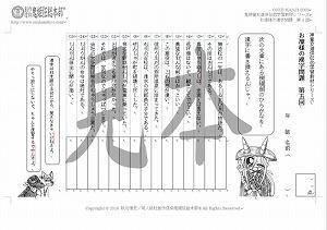 鬼神童女遊侠伝/お凜様の漢字問題集5