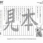 鬼神童女遊侠伝/お凜様の漢字問題集50