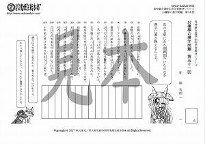 鬼神童女遊侠伝/お凜様の漢字問題集51