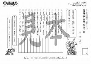 鬼神童女遊侠伝/お凜様の漢字問題集52