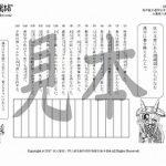 鬼神童女遊侠伝/お凜様の漢字問題集54