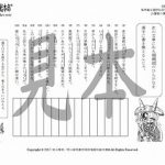 鬼神童女遊侠伝/お凜様の漢字問題集55