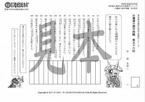 鬼神童女遊侠伝/お凜様の漢字問題集56