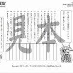 鬼神童女遊侠伝/お凜様の漢字問題集58