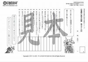 鬼神童女遊侠伝/お凜様の漢字問題集59