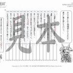 鬼神童女遊侠伝/お凜様の漢字問題集6