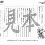 鬼神童女遊侠伝/お凜様の漢字問題集60