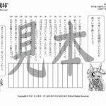 鬼神童女遊侠伝/お凜様の漢字問題集61