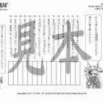 鬼神童女遊侠伝/お凜様の漢字問題集62