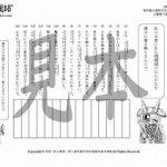 鬼神童女遊侠伝/お凜様の漢字問題集63