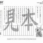 鬼神童女遊侠伝/お凜様の漢字問題集64