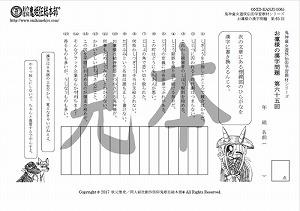 鬼神童女遊侠伝/お凜様の漢字問題集65