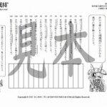 鬼神童女遊侠伝/お凜様の漢字問題集67