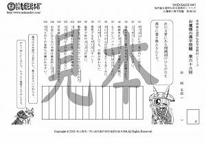 鬼神童女遊侠伝/お凜様の漢字問題集68