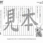 鬼神童女遊侠伝/お凜様の漢字問題集69