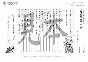 鬼神童女遊侠伝/お凜様の漢字問題集7