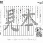 鬼神童女遊侠伝/お凜様の漢字問題集70