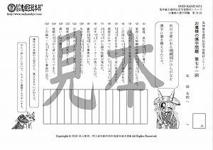鬼神童女遊侠伝/お凜様の漢字問題集71