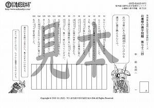 鬼神童女遊侠伝/お凜様の漢字問題集72