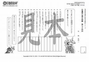 鬼神童女遊侠伝/お凜様の漢字問題集74