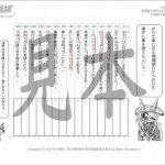 鬼神童女遊侠伝/お凜様の漢字問題集75