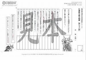 鬼神童女遊侠伝/お凜様の漢字問題集76