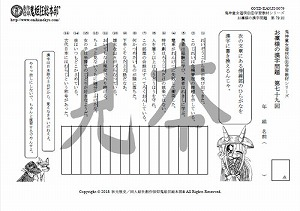 鬼神童女遊侠伝/お凜様の漢字問題集79