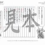鬼神童女遊侠伝/お凜様の漢字問題集8