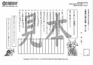 鬼神童女遊侠伝/お凜様の漢字問題集80