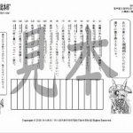 鬼神童女遊侠伝/お凜様の漢字問題集81
