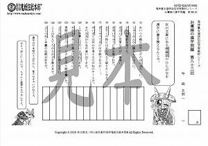 鬼神童女遊侠伝/お凜様の漢字問題集83