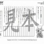 鬼神童女遊侠伝/お凜様の漢字問題集84