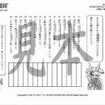 鬼神童女遊侠伝/お凜様の漢字問題集85