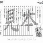 鬼神童女遊侠伝/お凜様の漢字問題集86