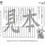 鬼神童女遊侠伝/お凜様の漢字問題集87