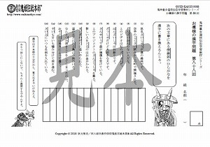 鬼神童女遊侠伝/お凜様の漢字問題集88